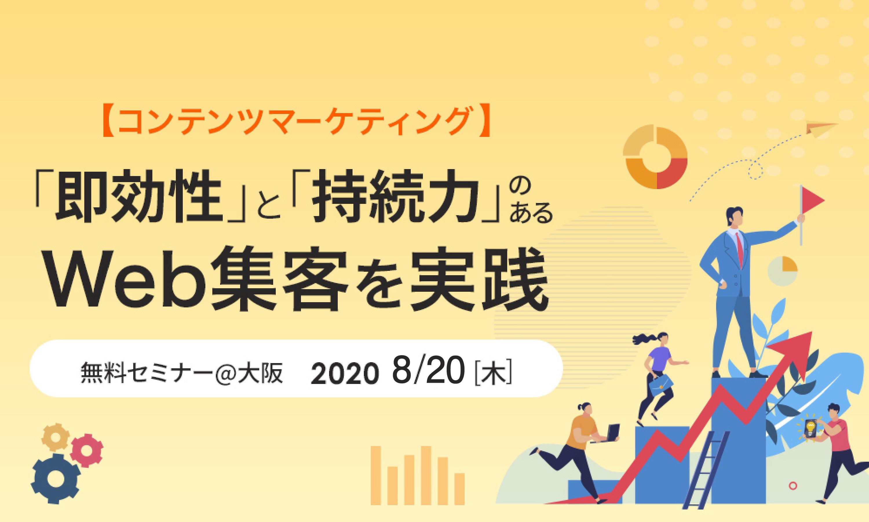 【コンテンツマーケティング】即効性と持続力のあるWeb集客を実践|8/20 無料セミナー@大阪