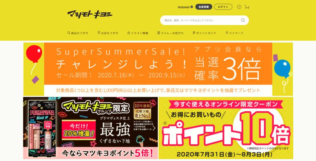 https://www.matsukiyo.co.jp/store/online