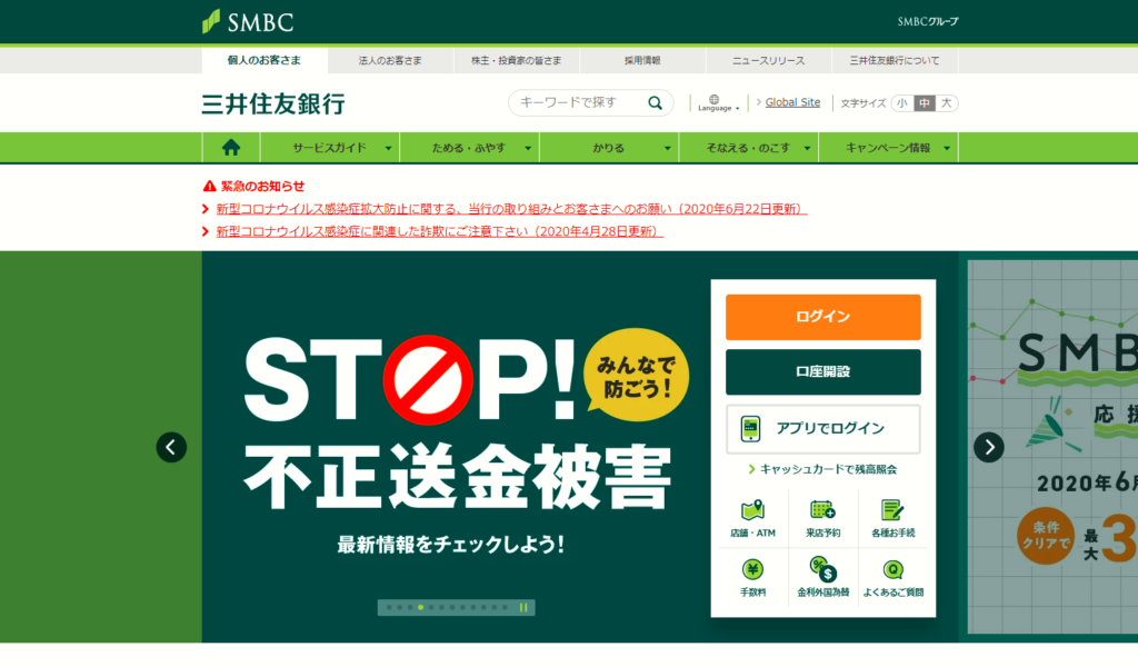 https://www.smbc.co.jp/
