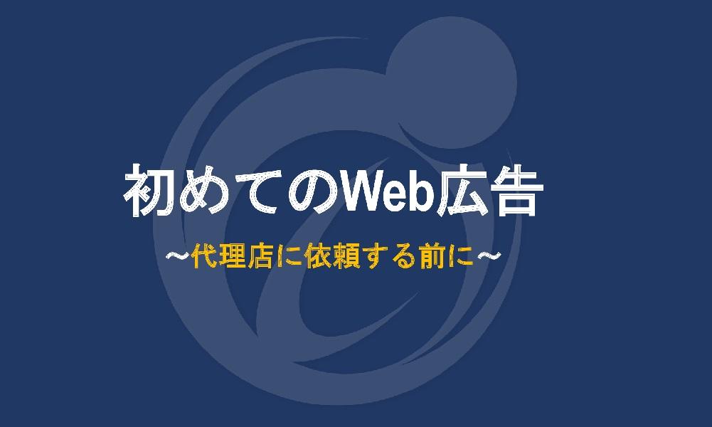 初めてのWeb広告