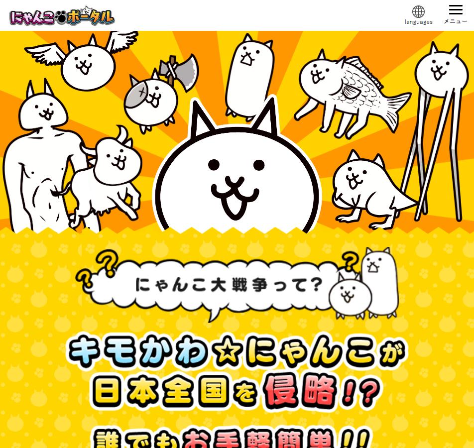 にゃんこ大戦争 - battlecats.club