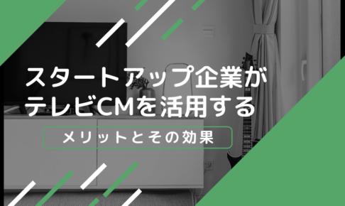 スタートアップ企業がテレビCMを活用するメリットとその効果