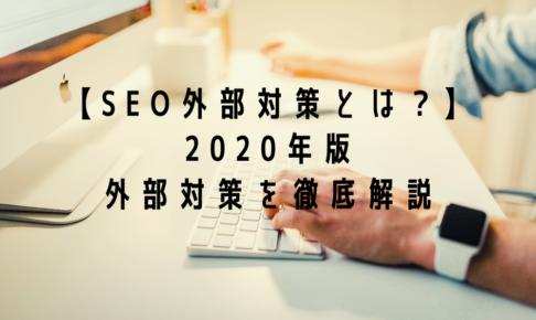 【SEO外部対策とは?】2020年版外部対策を徹底解説