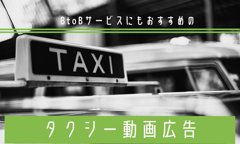 BtoBサービスにもおすすめのタクシー動画広告