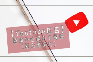 【Youtube広告】 種類や仕組みを解説 (初心者向け)