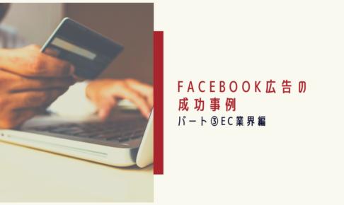 Facebook広告の成功事例|パート③EC業界編