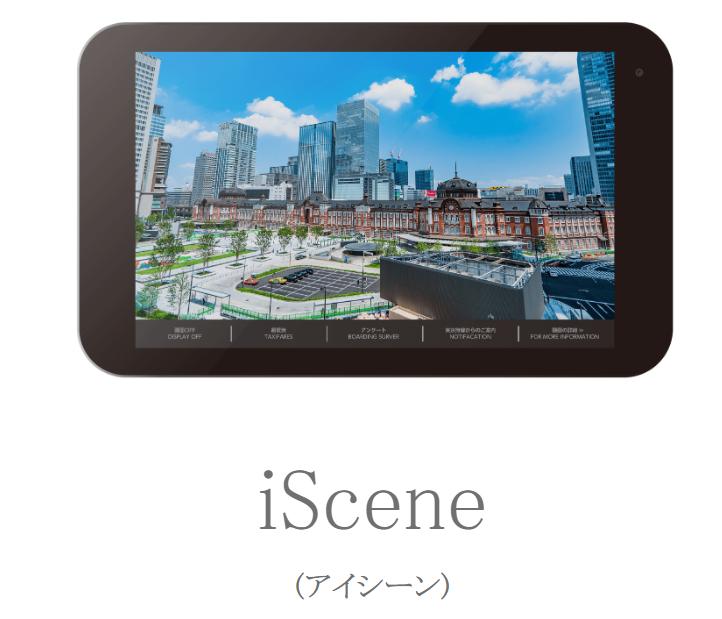 iScene(アイシーン) – タクシー動画広告 - タクシー広告のアイマッチング