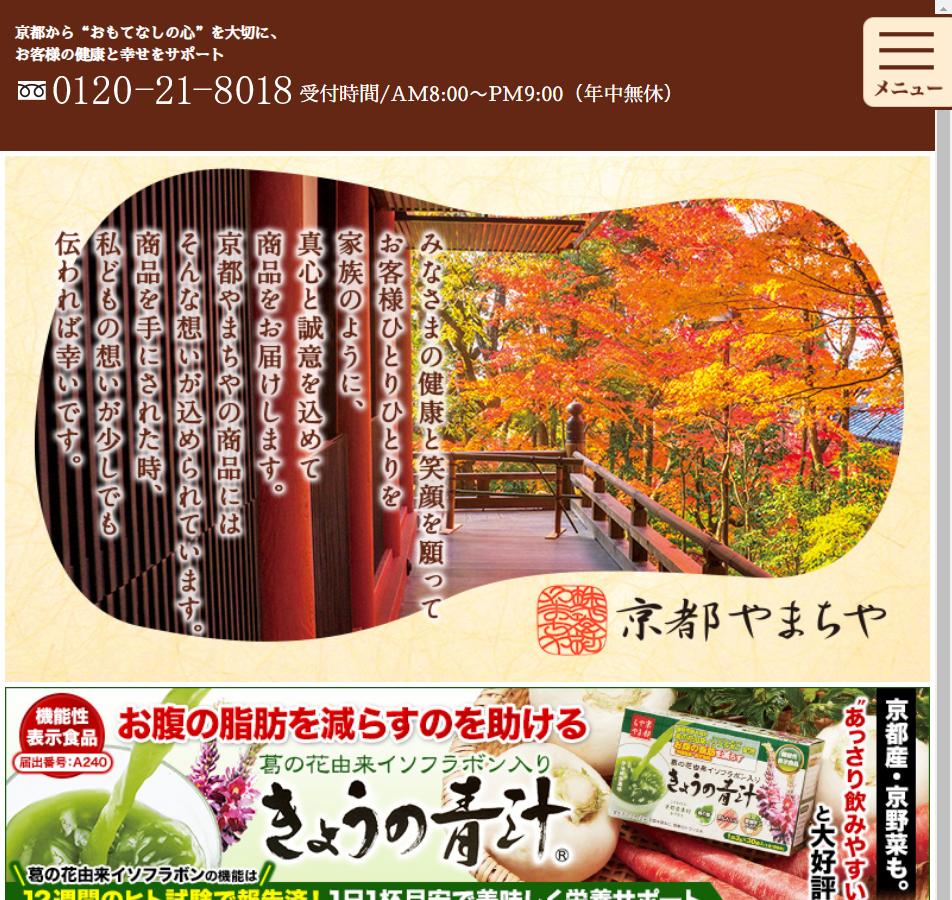 京都やまちや - なたまめ茶・薬用 なたまめ柿渋歯磨き・健康食品・サプリメントの販売