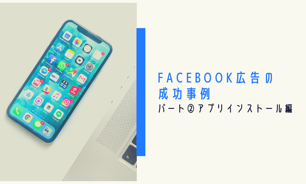 Facebook広告の成功事例|パート②アプリインストール編