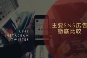 主要SNS広告を徹底比較【LINE・Instagram・Twitter】