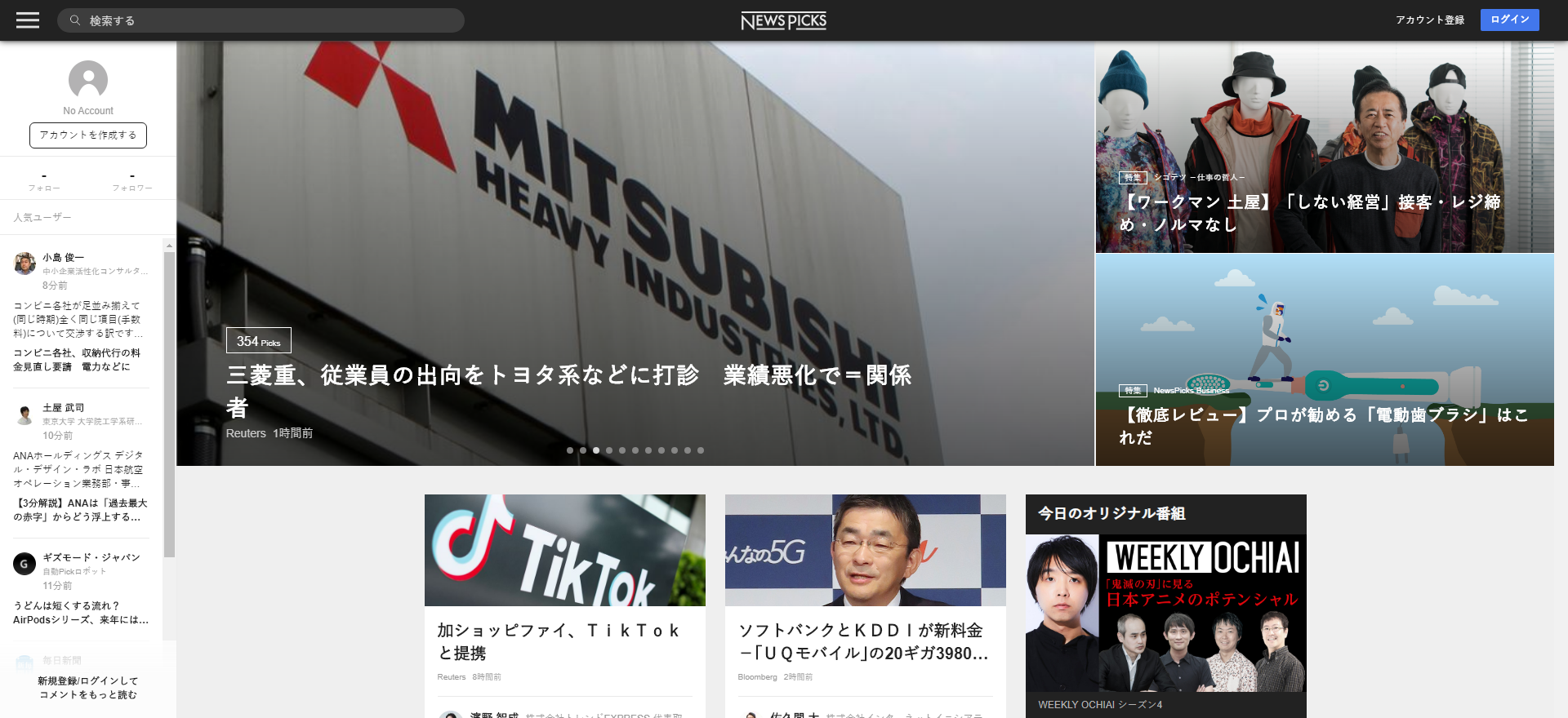 NewsPicks - 経済を、もっとおもしろく。