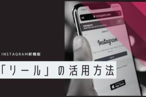 Instagram新機能「リール」の活用方法