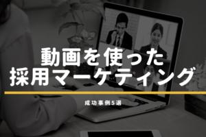 動画を使った採用マーケティング成功事例5選