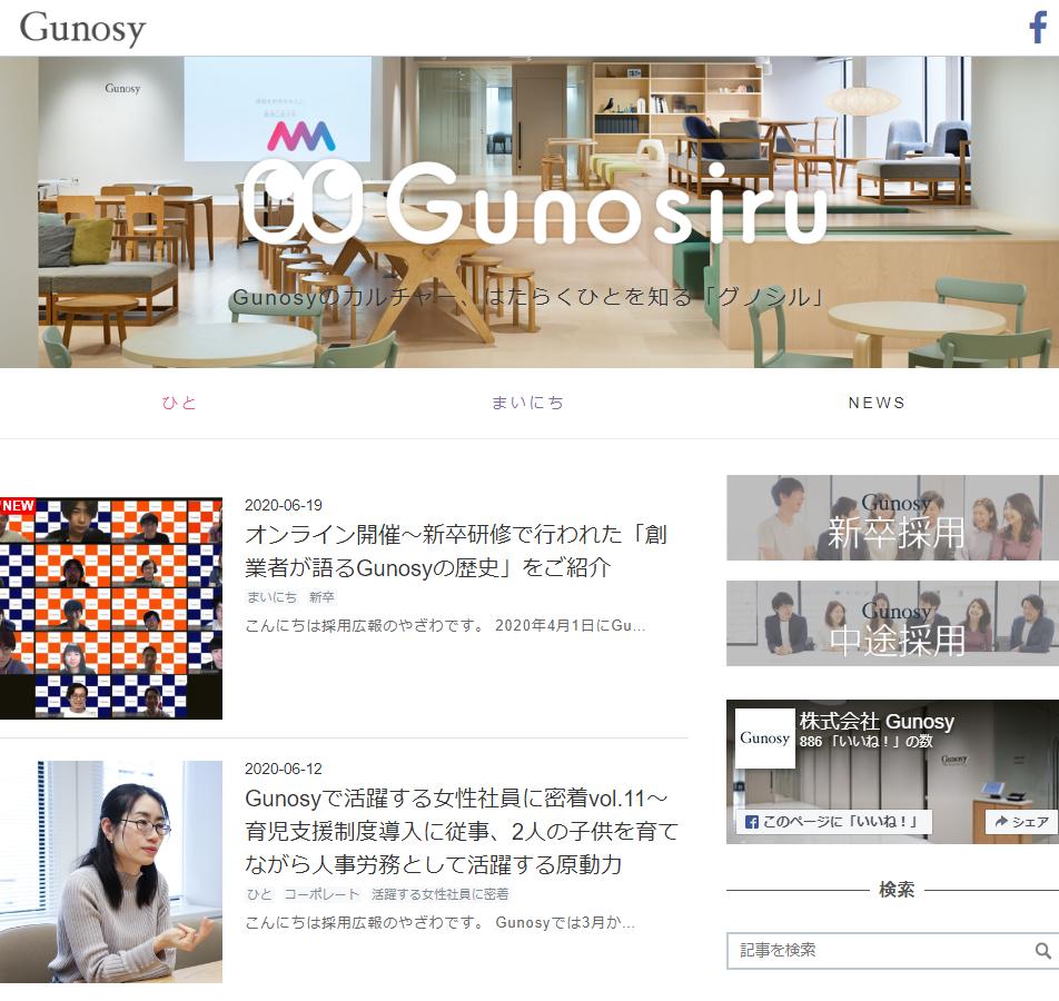 Gunosiru(グノシル) - はたらくを知り、 Gunosyを知る。
