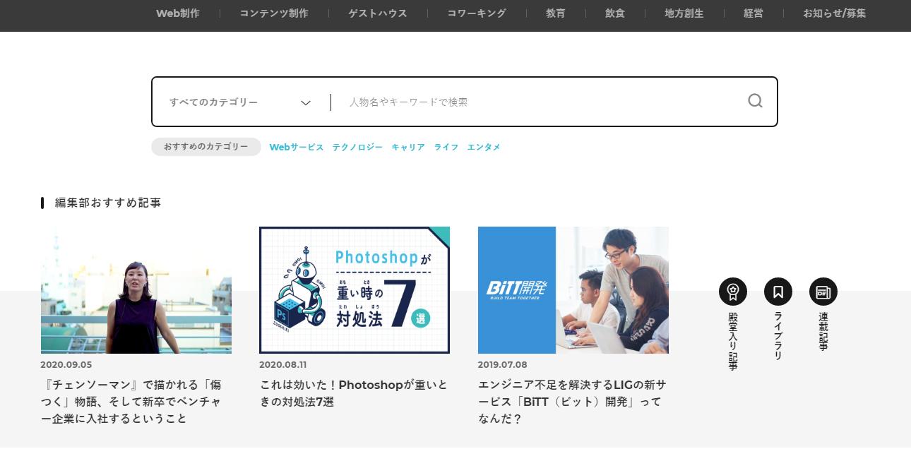 ブログTOP - 株式会社LIG - liginc.co.jp