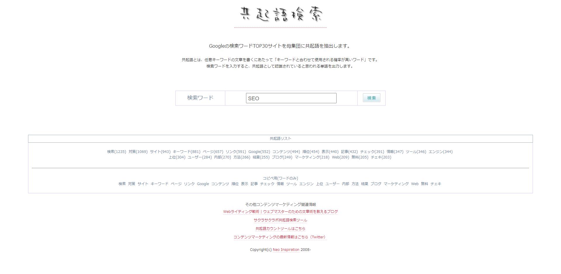 共起語検索ツール - neoinspire.net