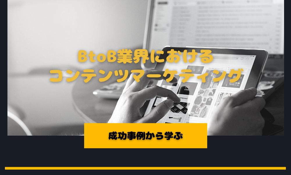 BtoB業界におけるコンテンツマーケティング