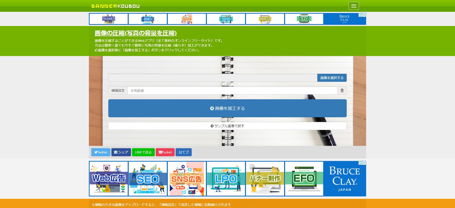 画像の圧縮(写真の容量を圧縮) - 無料オンラインフリーソフト