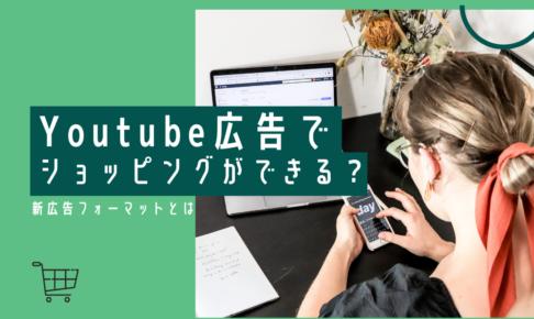 Youtube広告でショッピングができる?|新広告フォーマットとは