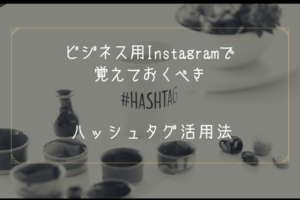 ビジネス用Instagramで覚えておくべき|ハッシュタグ活用法