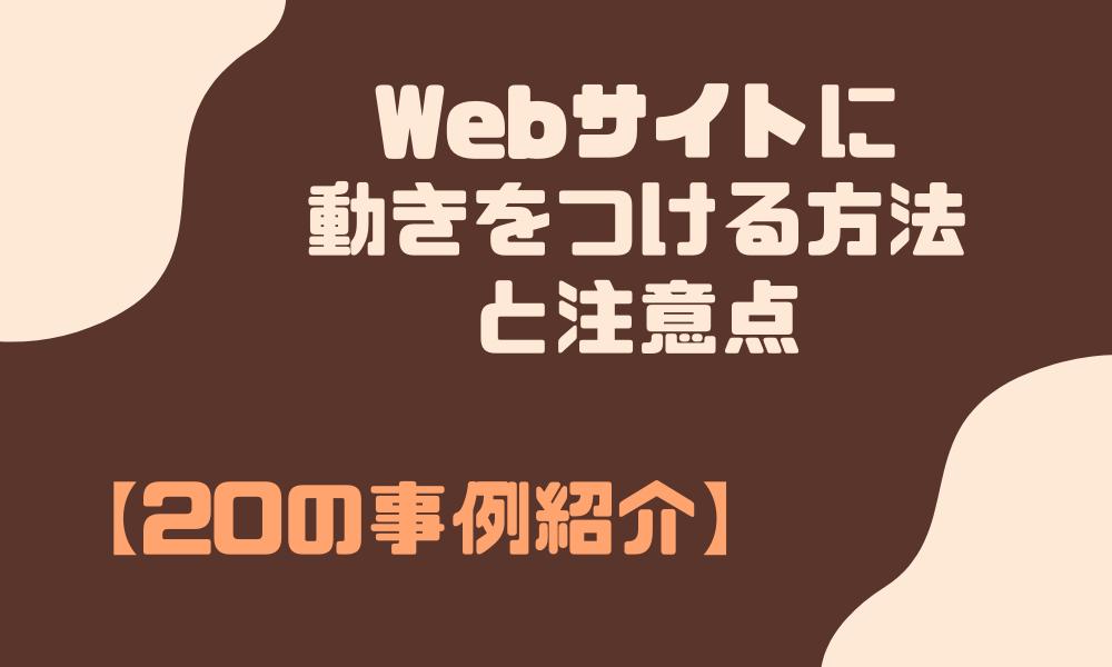 【20事例】Webサイトに動きをつける方法と注意点