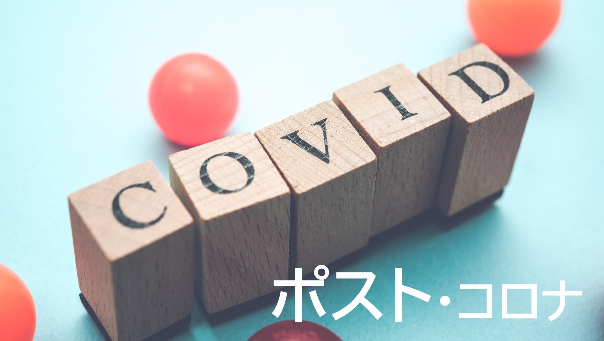 【ポスト・コロナを見据えて】新型コロナ蔓延にみるユニークな対応事例(3/5) ~その他業種編~