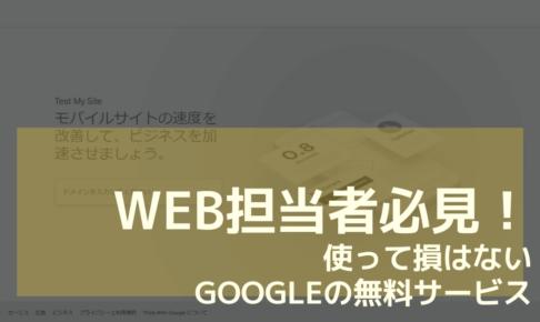 Web担当者必見! 使って損はない Googleの無料サービス