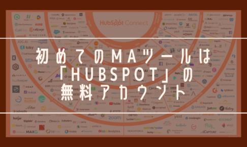 初めてのMAツールは「Hubspot」の無料アカウントからがおすすめ!