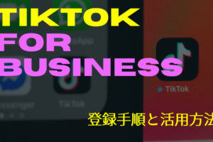 TikTok活用の第一歩!TikTok For Businessの登録手順