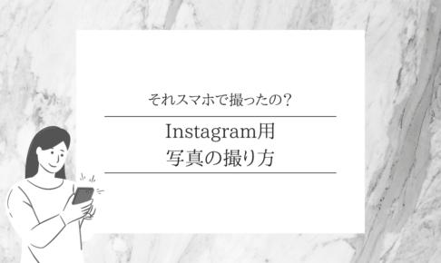 それスマホで撮ったの?|Instagram用写真の撮り方