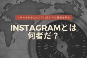 Instagramの歴史