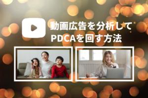 動画広告を分析してPDCAを回す方法