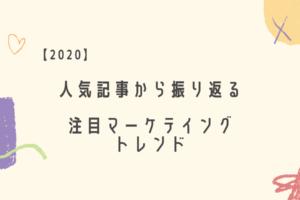 【2020】人気記事から振り返る注目マーケティングトレンド