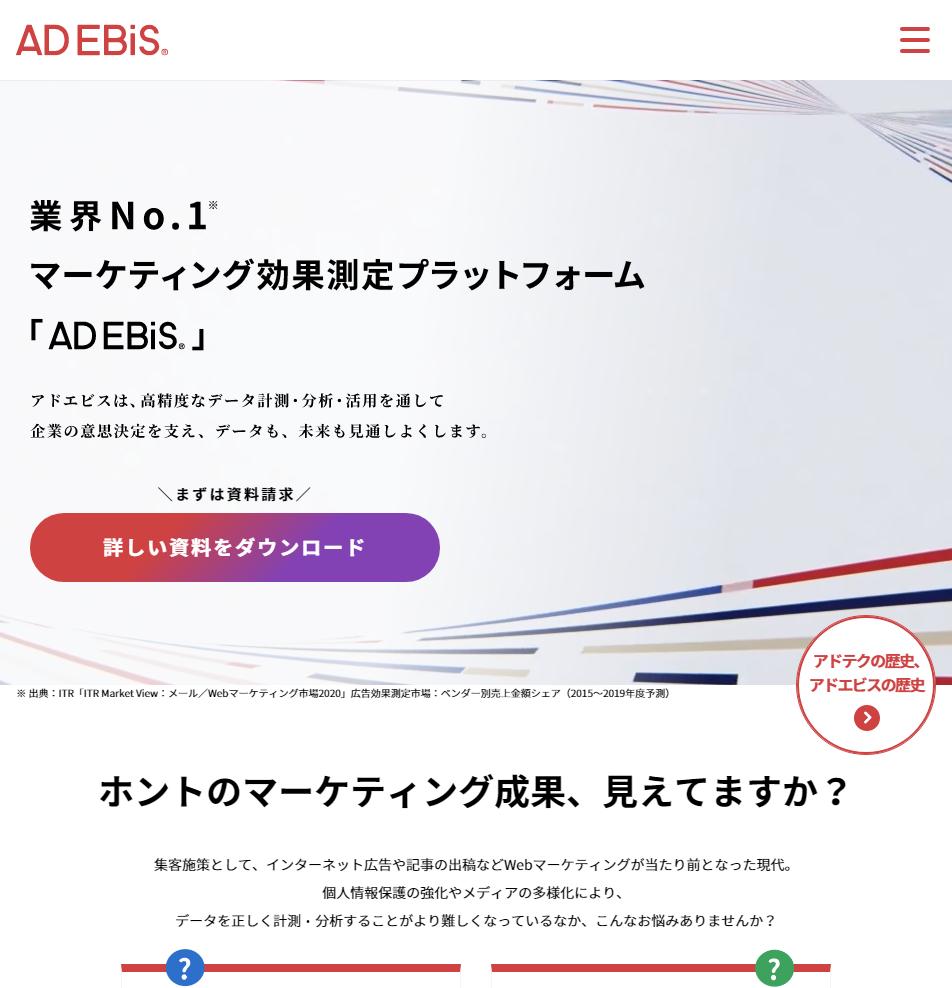 画像:https://www.ebis.ne.jp/