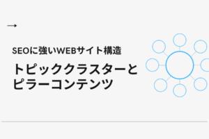 SEOに強いWebサイト構造【トピッククラスターとピラーコンテンツ】 (1)