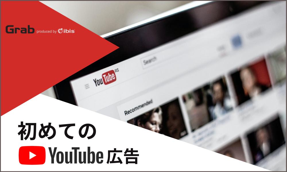 初めてのYouTube広告