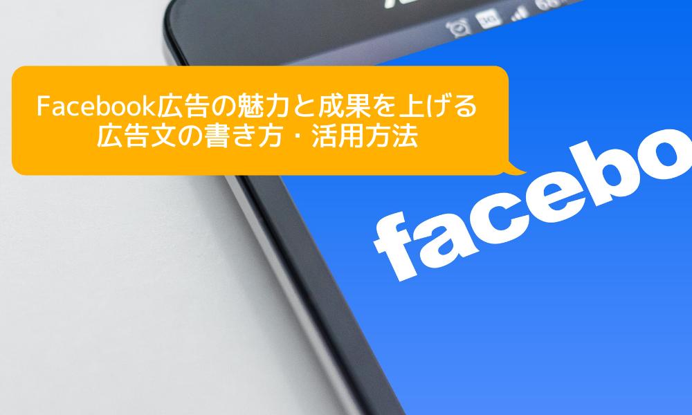 Facebook広告の魅力と成果を上げる広告文の書き方・活用方法