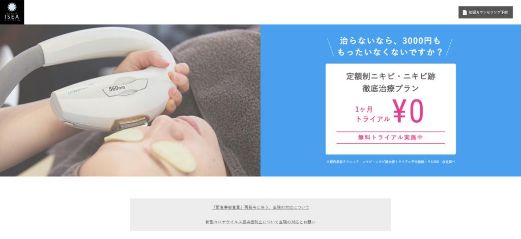 定額制ニキビ・ニキビ跡徹底治療プラン|東京イセアクリニック