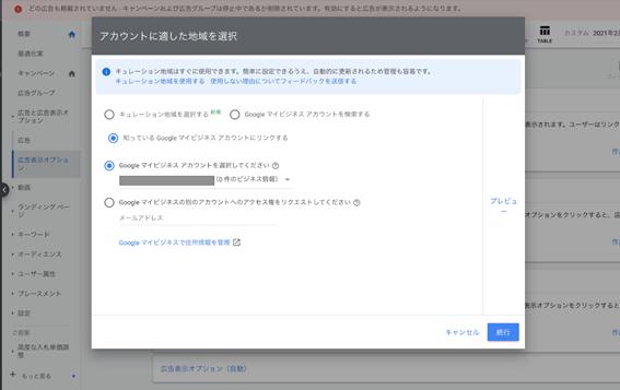 Googleマイビジネスとの連携2