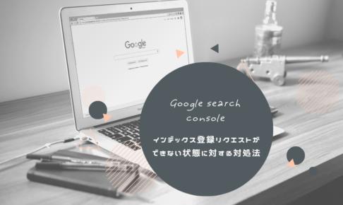 Google search consoleでインデックス登録リクエストができない状態に対する対処法