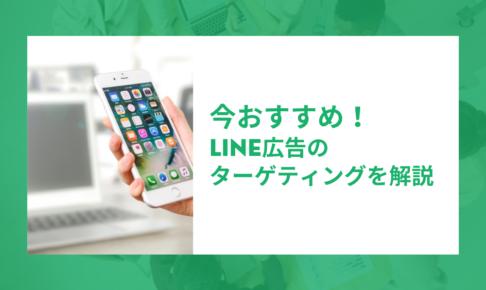 今おすすめ!LINE広告のターゲティングを解説
