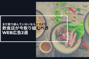 飲食店が取り組むべきWeb広告