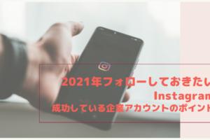 2021年フォローしておきたいInstagram|成功している企業アカウントのポイント