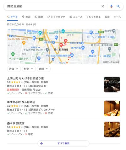 ローカル検索の結果