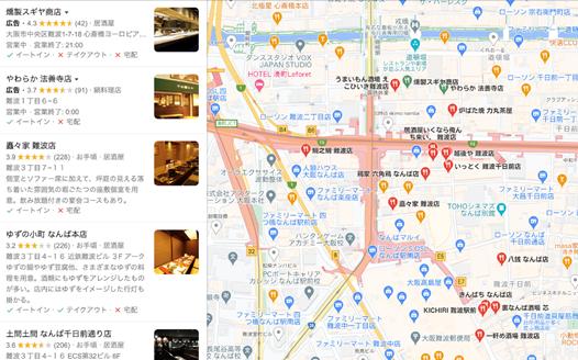 ローカル検索広告の例