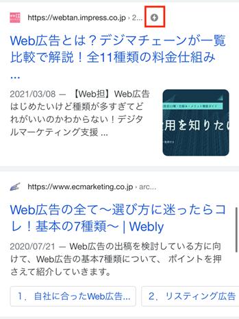 Web広告と検索したときの検索結果