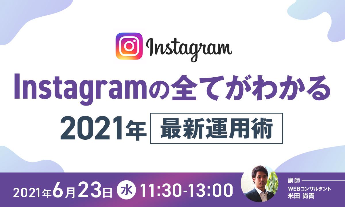 大人気ウェビナー!Instagramの全てがわかる2021年最新運用術ウェビナー