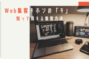Web集客キホンの「キ」|知って得する集客方法 (1)