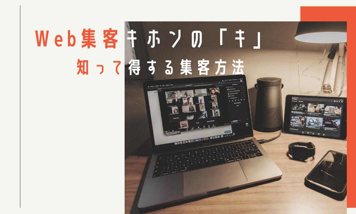 Web集客キホンの「キ」 知って得する集客方法 (1)