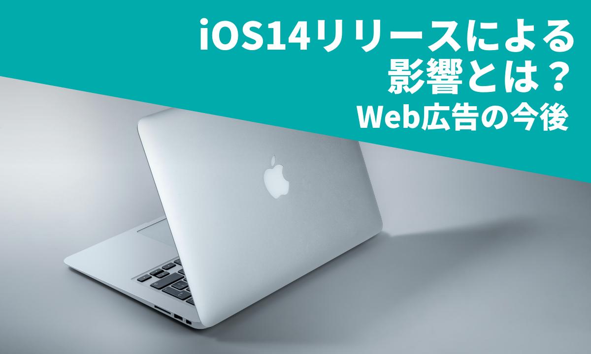 iOS14リリースによる影響とは?|Web広告の今後